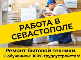 Мастера - Мастер по ремонту бытовой техники в компанию…, 0