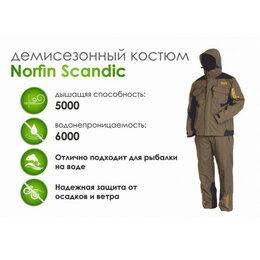 Зимние комплекты - Демисезонный костюм Norfin Scandic 2, 0