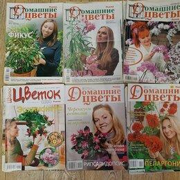 Журналы и газеты - Журналы  домашние цветы, цветок, 0