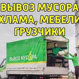 Бытовые услуги - Вывоз мусора. Самара, 0