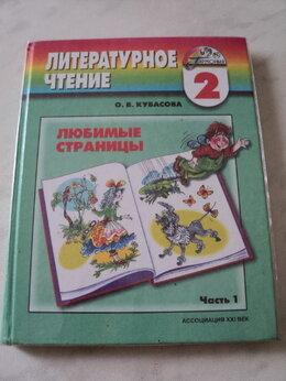 Наука и образование - Литературное чтение 2 класс, 0