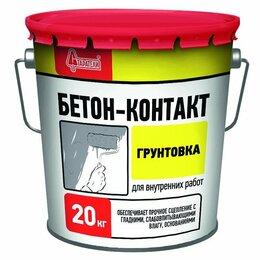 Пропитки - Грунтовка Старатели Бетон-контакт 20 кг, 0
