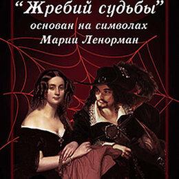 Астрология, магия, эзотерика - Оракул Ленорман Жребий судьбы, 0