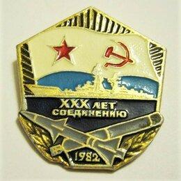 Военные вещи - XXX - лет соединению вмф СССР, 0