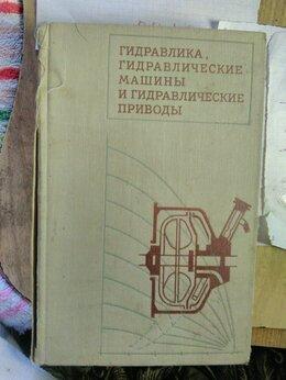 Техническая литература - Гидраалика гидравлические  Машины  и…, 0