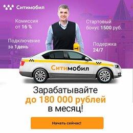 Водители - Водители такси Ситимобил, 0