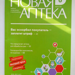 "Журналы и газеты - Журнал ""Новая аптека"", 0"