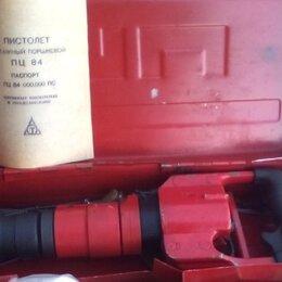 Пневмопистолеты - пистолет монтажный пц 84, 0