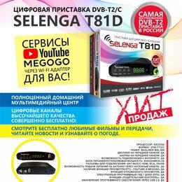 Прочая техника - Selenga T81D DVB-T2/C  IPTV 400 каналов, YouTube и MEGOGO., 0