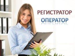 Оператор - Оператор (регистратор), 0