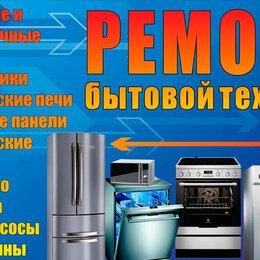 Ремонт и монтаж товаров - Ремонт стиральных посудомоечных машин.Водонагреват, 0