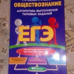 Учебные пособия - Книги для подготовки к егэ, 0