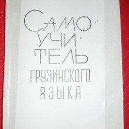 Учебные пособия - Самоучитель грузинского языка ГИ Цибахашвили 1978 г, 0