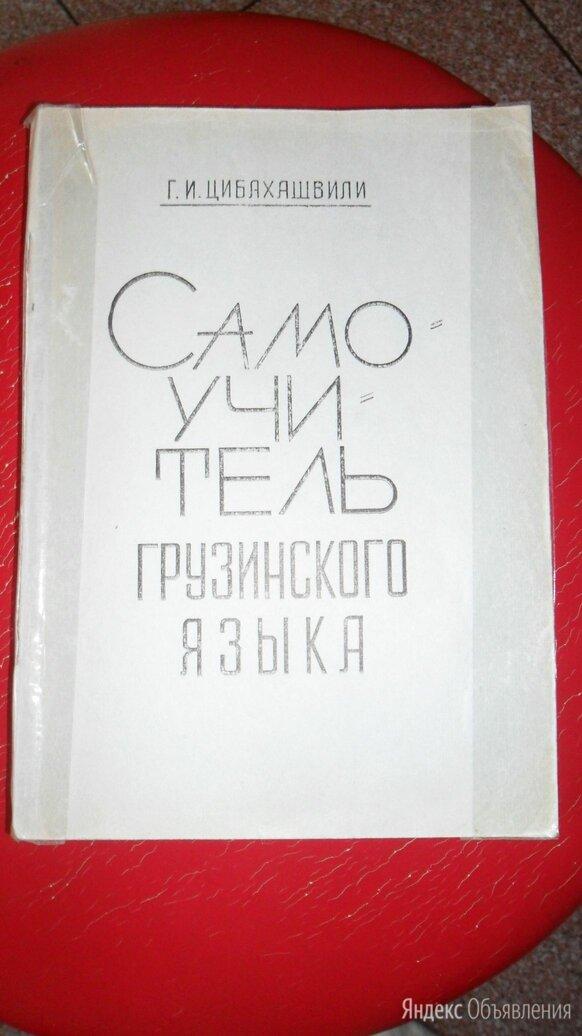 Самоучитель грузинского языка ГИ Цибахашвили 1978 г по цене 2000₽ - Учебные пособия, фото 0