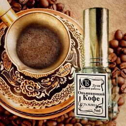 Парфюмерия - Селективные Духи «Опьяняющий Кофе» - Частный Парфюмер, 0