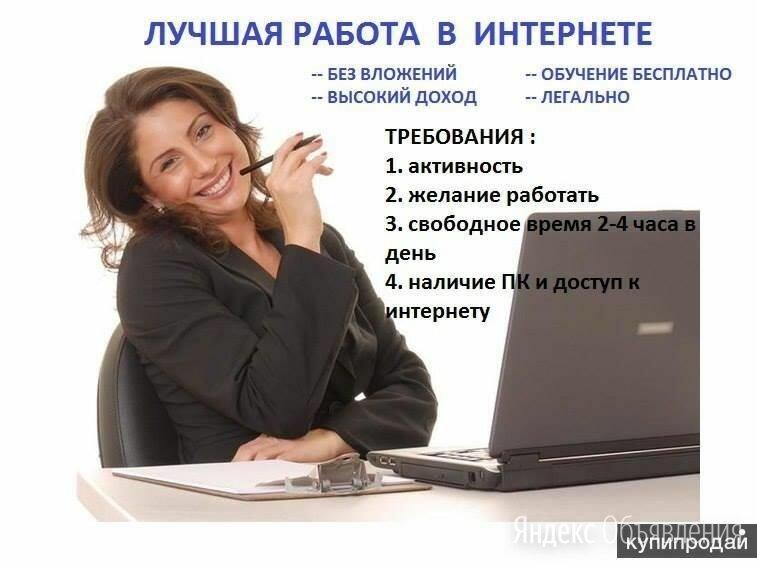 вакансии работа удаленно в интернете без вложений