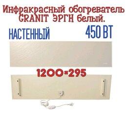 Обогреватели - Инфракрасный обогреватель Теплофон GRANIT ЭРГН 0.45/220 (1200 х 295) белый., 0