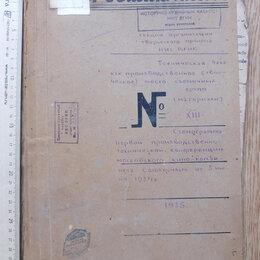 Искусство и культура - рукопись историко-архивного кабинета НИС ВГИК, 1934 год, 0