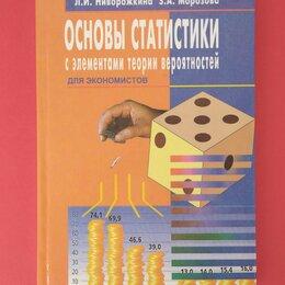 Бизнес и экономика - Основы статистики с элементами теории вероятностей, 0