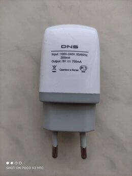 Зарядные устройства и адаптеры - Зарядное сотовых ДНС, 0