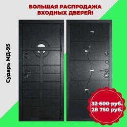 Входные двери - Дверь входная металлическая Сударь МД-95, 0