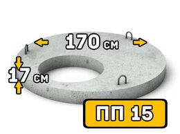 Железобетонные изделия - Плиты перекрытия колодца ПП 15, диаметр 1700 мм…, 0