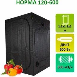 Аксессуары и средства для ухода за растениями - Готовый комплект: гроубокс НОРМА 120-600 basic, 0
