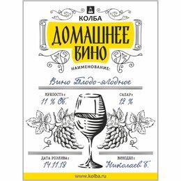 Этикетки, бутылки и пробки - Этикетка «Домашнее вино», 0