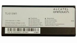 Аккумуляторы - Аккумулятор Alcatel Pixi 4 4034D TLi015M1 /…, 0