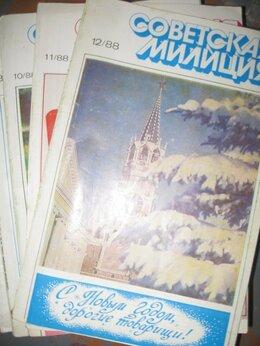 Журналы и газеты - журнал Советская милиция пакетом 13 номеров, 0