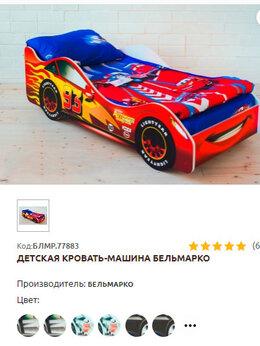 Кровати - кровать-машина  Бельмарко, 0