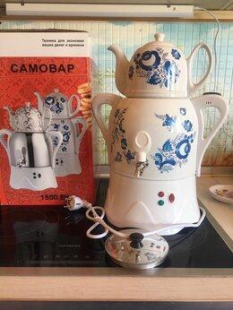 Самовары - Самовар электрический с заварным чайником (новый), 0