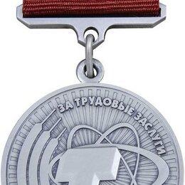Жетоны, медали и значки - Медаль За трудовые заслуги/Слава труду серебро 925, 0