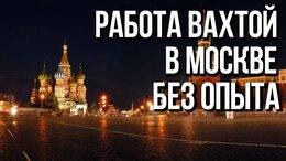 Кладовщик - Требуется Повар на вторые блюда Вахтой в Москву! , 0