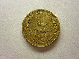 Монеты - Монета 2 копейки 1933 год(шт.1.3)-Редкая.СССР., 0