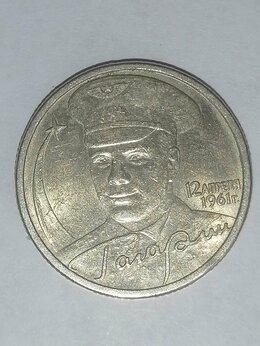 Монеты - Гагарин, 12 апреля 1961 год , 0