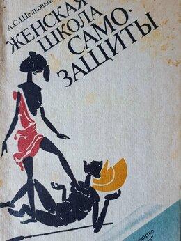 Прочее - Книга: Женская школа самозащиты, 0