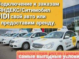 Водитель - Требуется водитель в Яндекс такси на свой авто…, 0