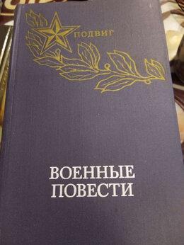 Юридическая литература - Книги разные, Военные , уголовный - гражданский…, 0