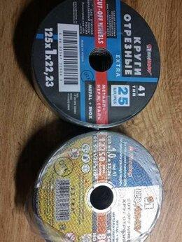 Диски отрезные - 25шт диск отрезной по металлу 125*1*22.2мм, 0