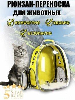 Транспортировка, переноски - Рюкзак переноска прозрачный для домашних животных, 0