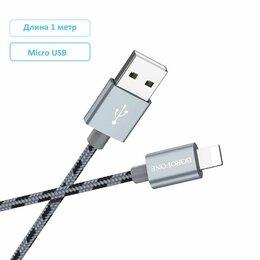 Зарядные устройства и адаптеры - Кабель для зарядки Туре-С / провод 1 м, 0