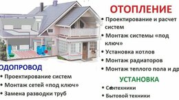 Архитектура, строительство и ремонт - Услуги: Отопление, водопровод, 0
