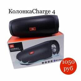 Портативная акустика - Колонка Charge 4, 0