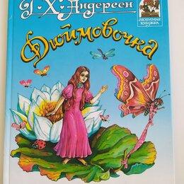 Детская литература - Дюймовочка, 0
