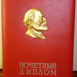 Другое - Почетный диплом 1970 Горьковский речной порт 39,5х29 см , 0