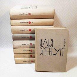 Художественная литература - И. Эренбург. Собрание сочинений в 9 томах., 0