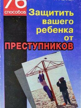 Прочее - Книга: Защитить ребенка от преступников, 0