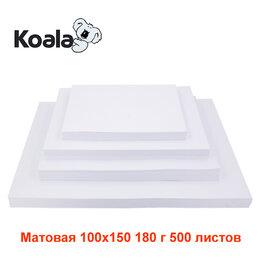 Расходные материалы -  11709 Фотобумага матовая Koala, 100x150, 180 г/м2,, 0