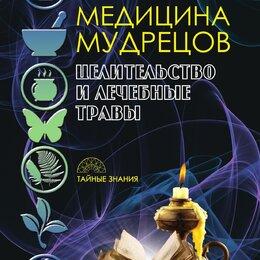 Астрология, магия, эзотерика - Медицина мудрецов. Целительство и лечебные травы, 0